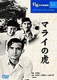 マライの虎 [DVD]