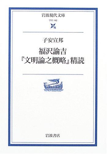 福沢諭吉『文明論之概略』精読 (岩波現代文庫―学術)の詳細を見る