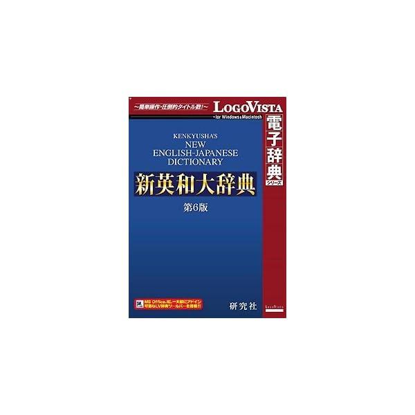 研究社 新英和大辞典第6版の商品画像