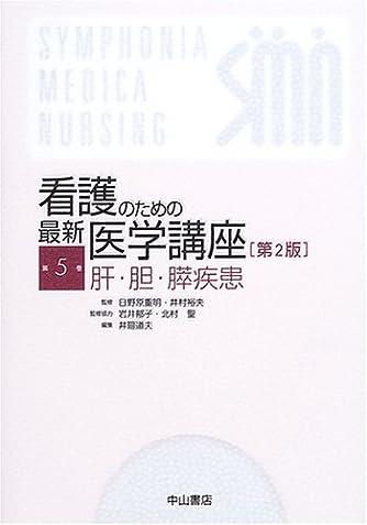 肝・胆・膵疾患 (看護のための最新医学講座)