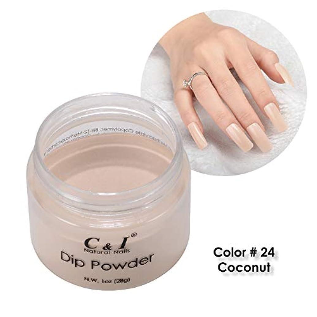 経験またはどちらか矛盾するC&I Dip Powder ネイルディップパウダー、ネイルカラーパウダー、カラーNo.24