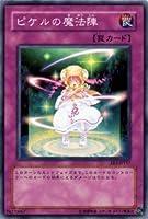 【遊戯王カード】 ピケルの魔法陣 【スーパー】 EE3-JP117-SR