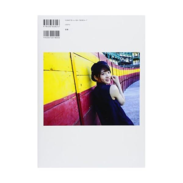 若月佑美1st写真集 『パレット』の紹介画像2