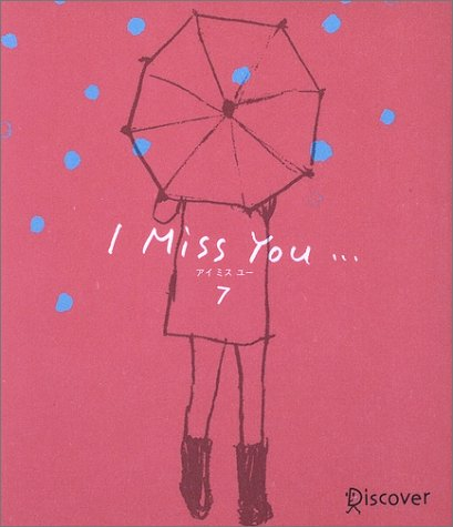 I miss you… (7)の詳細を見る