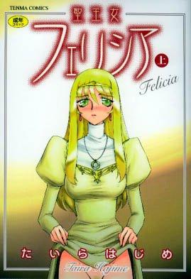 [たいらはじめ] 聖王女フェリシア 上巻  TENMAコミックス