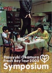 Symposium~岡村靖幸 フレッシュボーイ TOUR 2003~ [DVD]