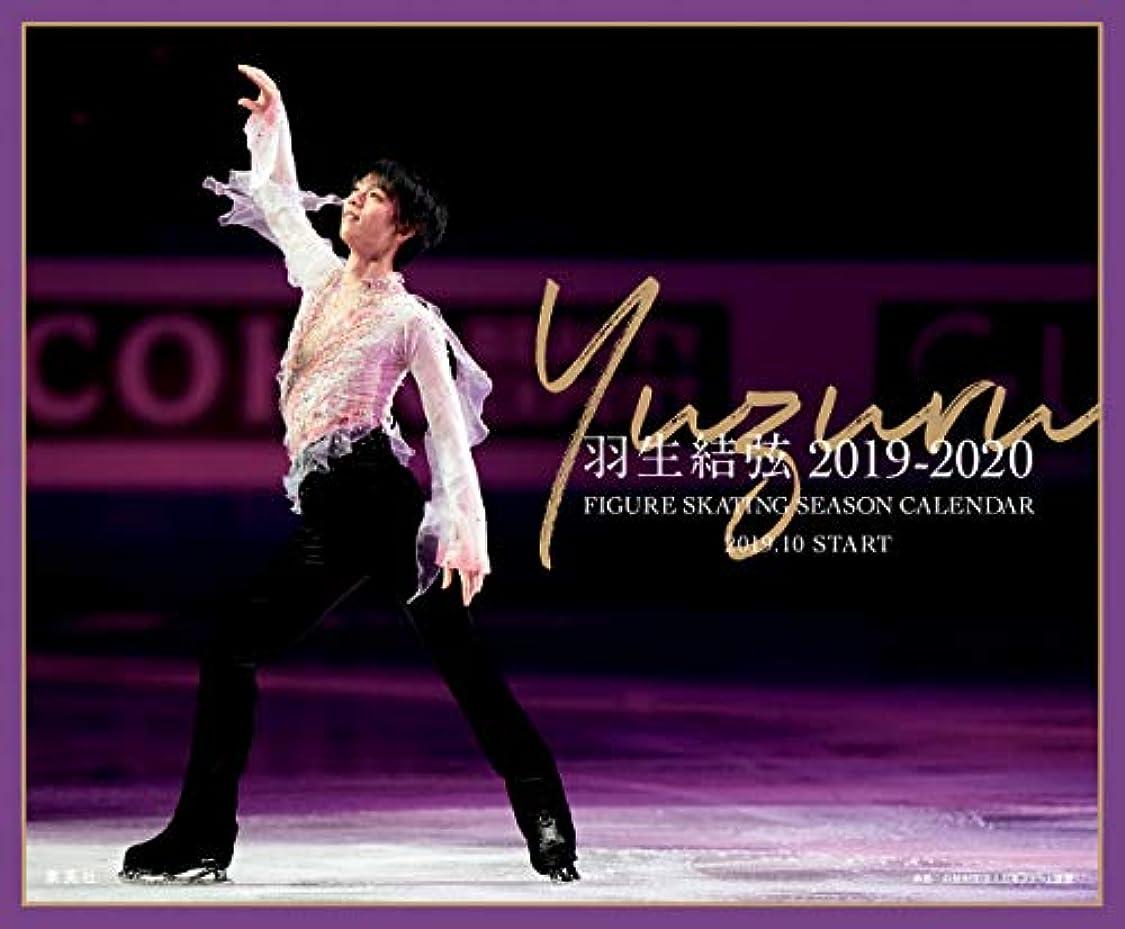 獲物子猫落ち着く羽生結弦 2019-2020フィギュアスケートシーズンカレンダー 卓上版