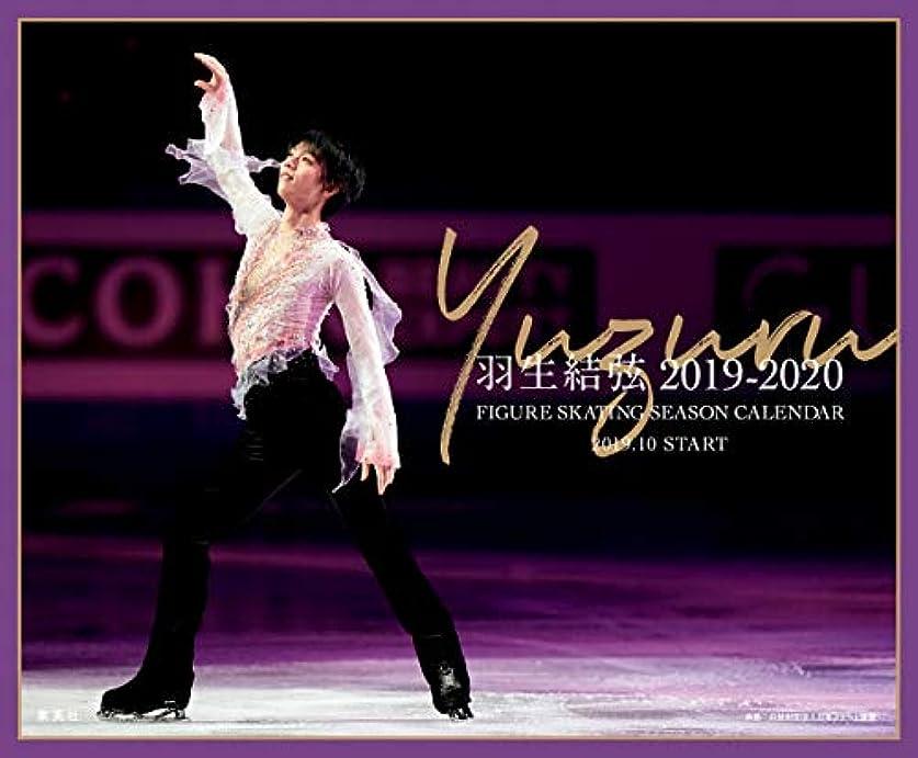 現像デイジー慢性的羽生結弦 2019-2020フィギュアスケートシーズンカレンダー 卓上版
