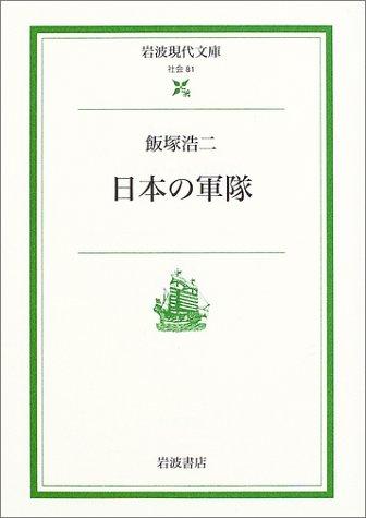 日本の軍隊 (岩波現代文庫)の詳細を見る