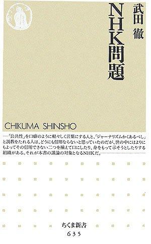 NHK問題 (ちくま新書)の詳細を見る