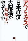 アベノミクスで日本経済大躍進がやってくる (現代ビジネスブック)