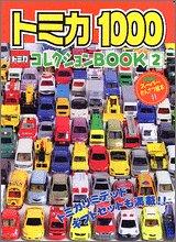トミカ1000コレクションBOOK(2) (げんき スーパーかんさつ絵本)の詳細を見る