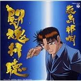 勝負師伝説 哲也 ― オリジナル・サウンドトラック 闘魂拝聴