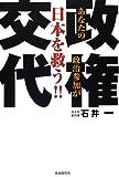 政権交代―あなたの政治参加が日本を救う!! 画像
