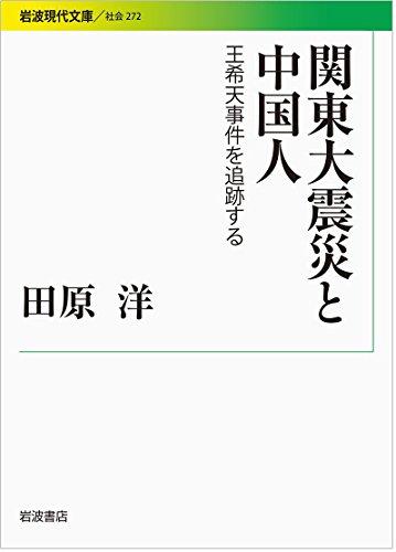 関東大震災と中国人――王希天事件を追跡する (岩波現代文庫)の詳細を見る
