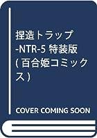 捏造トラップ-NTR-5 特装版 (百合姫コミックス)