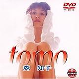 森知子「tomo」 [DVD]
