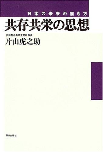 共存共栄の思想―日本の未来の描き方