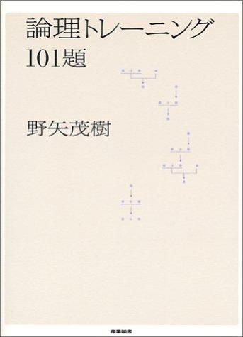 論理トレーニング101題 -