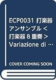 ECP0031 打楽器アンサンブル<打楽器8重奏>Variazione di Diavolo Edizione VIII (打楽器アンサンブル楽譜 打楽器8重奏)