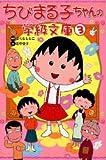 ちびまる子ちゃんの学級文庫〈3〉