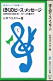 ぼくのピース・メッセージ―HIROSHIMA'87‐'97...