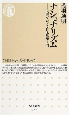 ナショナリズム―名著でたどる日本思想入門 (ちくま新書)の詳細を見る