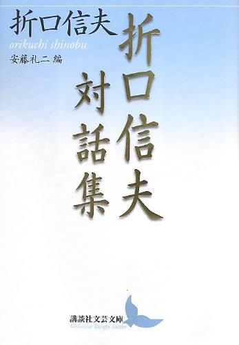 折口信夫対話集 安藤礼二編 (講談社文芸文庫)