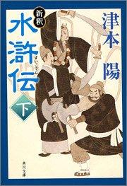 新釈 水滸伝〈下〉 (角川文庫)の詳細を見る