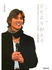 SHINJO夢をありがとう―新庄剛志と過ごしたアメリカ滞在記・北海道観戦記