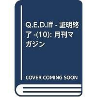 Q.E.D.iff -証明終了-(10) (月刊マガジンコミックス)