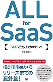 ALL for SaaS SaaS立ち上げのすべて