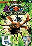 甲虫王者ムシキング~スーパーコレクション~―DSこうりゃくガイド Nintendo DS (ワンダーライフスペシャル NINTENDO DS)