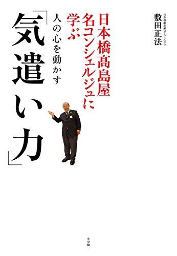 日本橋高島屋名コンシェルジュに学ぶ人の心を動かす「気遣い力」 (実用単行本)