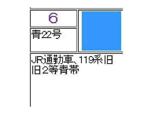鉄道スプレー 青22号 SP-06 【HTRC 2.1】