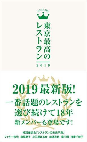 東京最高のレストラン 2019