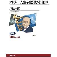 アドラー 人生を生き抜く心理学 NHKブックス