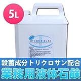 低刺激弱酸性 液体石鹸 プロテクトソープ 5L 業務用│せっけん液 液体せっけん 殺菌・消毒 インフルエンザ・ノロウィルス対策