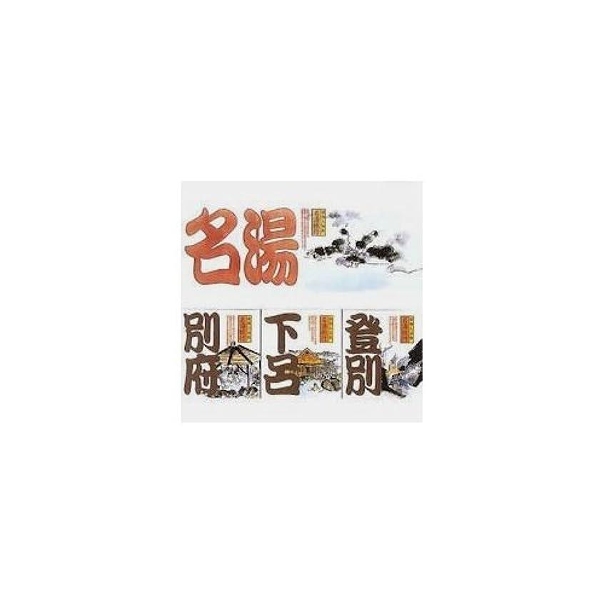 ツーリスト文化汚染する名湯旅行ギフトセット MTR10 [医薬部外品]