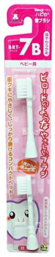 不快ミニ進むミニマム 電動付歯ブラシ ハピカ 専用替ブラシ ベビー用 毛の硬さ:超やわらかめ BRT-7B 2個入