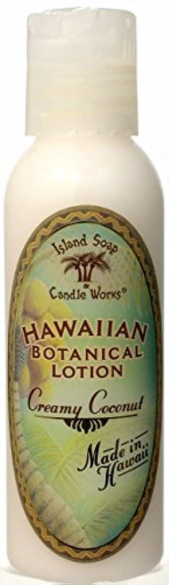 爆発アレンジ穴ハワイ 土産 アイランドソープ トロピカル ボディーローション 59ml (クリーミーココナッツ) ハワイアン雑貨