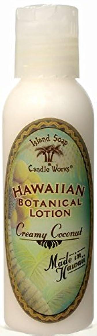 わかる滑る有名人ハワイ 土産 アイランドソープ トロピカル ボディーローション 59ml (クリーミーココナッツ) ハワイアン雑貨