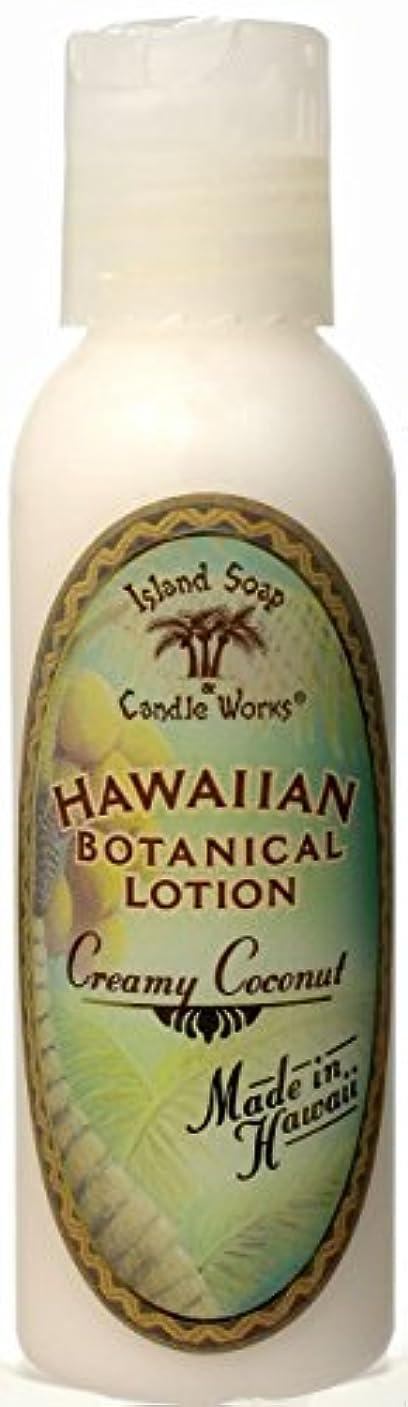 菊ショート消費するハワイ 土産 アイランドソープ トロピカル ボディーローション 59ml (クリーミーココナッツ) ハワイアン雑貨