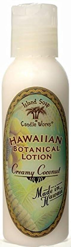 有名ハブ現代ハワイ 土産 アイランドソープ トロピカル ボディーローション 59ml (クリーミーココナッツ) ハワイアン雑貨