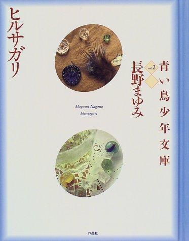 ヒルサガリ (青い鳥少年文庫)の詳細を見る