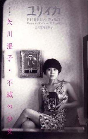 ユリイカ2002年10月臨時増刊号 総特集=矢川澄子 不滅の少女の詳細を見る