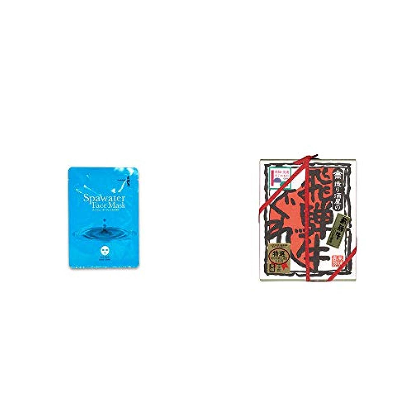 [2点セット] ひのき炭黒泉 スパウォーターフェイスマスク(18ml×3枚入)?天領酒造 飛騨牛100% 造り酒屋の飛騨牛しぐれ(100g)