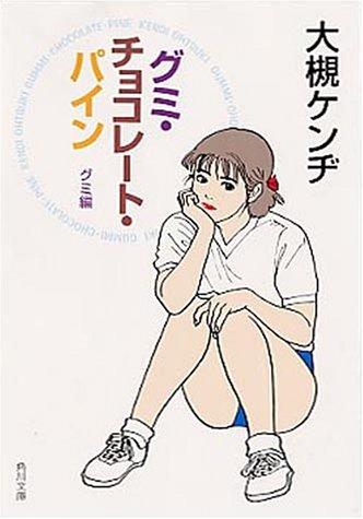 グミ・チョコレート・パイン グミ編 (角川文庫)の詳細を見る