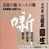 六代目 三遊亭圓生集 (4) 夜店風景 / 夏の医者 / 能狂言