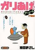 かりあげクンアンコール 新生活を笑いで彩るコツ (アクションコミックス(COINSアクションオリジナル))